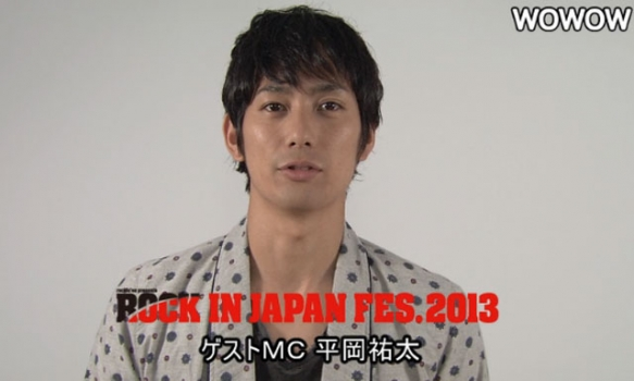 ROCK IN JAPAN FES.2013  平岡祐太コメント