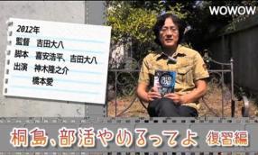 町山智浩の映画塾!#94 『桐島、部活やめるってよ』<復習編>