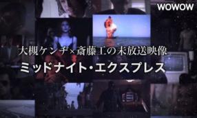 """100人の映画通が選んだ""""発掘良品""""『ミッドナイト・エクスプレス』大槻ケンヂ..."""