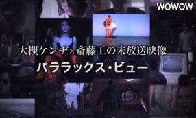 """100人の映画通が選んだ""""発掘良品""""『パララックス・ビュー』 大槻ケンヂ×..."""