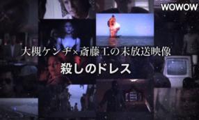 """100人の映画通が選んだ""""発掘良品"""" 『殺しのドレス』 大槻ケンヂ×斎藤..."""