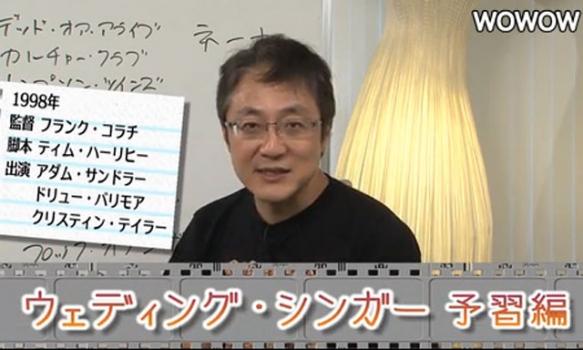 町山智浩の映画塾!#102 『ウェディング・シンガー』<予習編>
