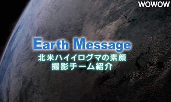 BBC EARTH 2013  北米ハイイログマの素顔  Earth Message WEB版