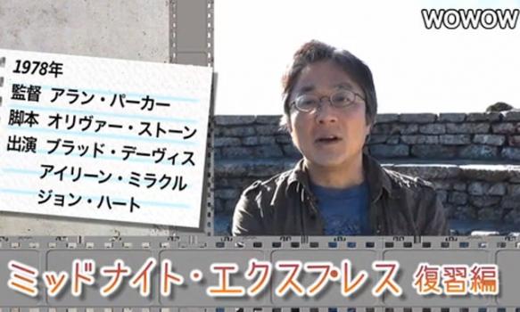 町山智浩の映画塾!#108  「ミッドナイトエクスプレス」<復習編>