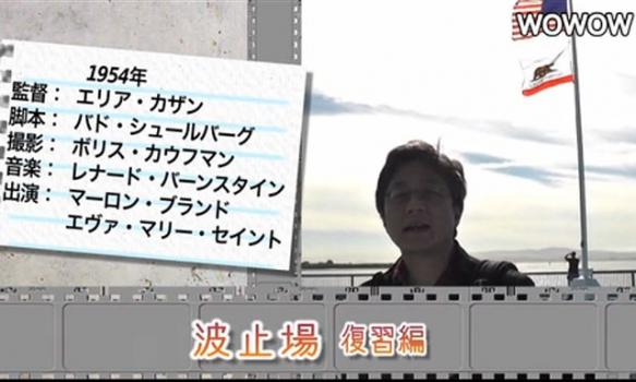 町山智浩の映画塾!#123 『波止場』<復習編>