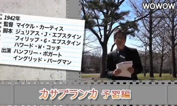 町山智浩の映画塾!#124 『カサブランカ』<予習編>