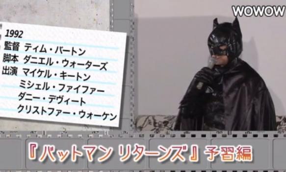 町山智浩の映画塾!#147 「バットマン リターンズ」<予習編>