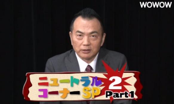 エキサイトマッチ〜世界プロボクシング ニュートラルコーナーSP! 2 完全版 Part.1