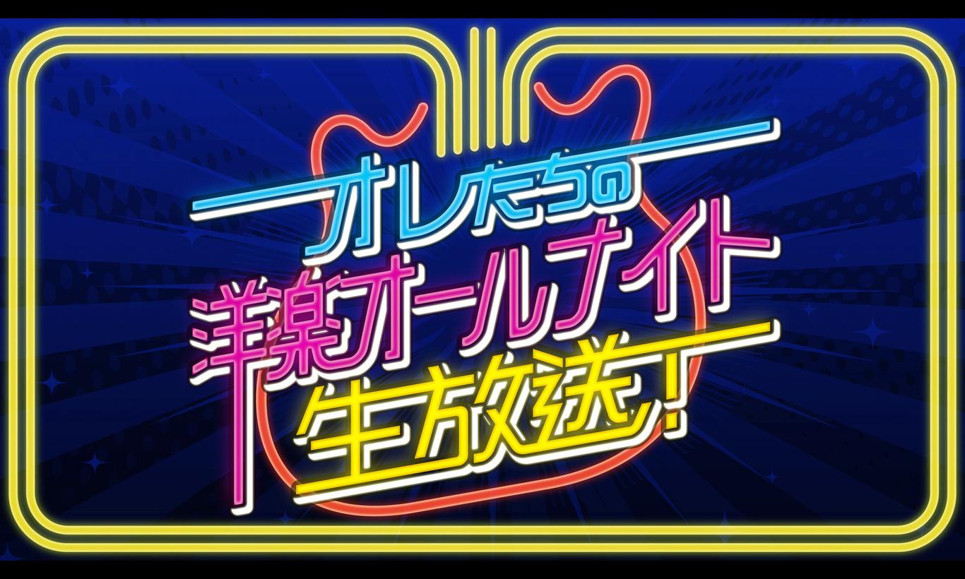オレたちの洋楽オールナイト生放送!