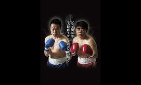 小倉久寛還暦記念 三宅裕司&小倉久寛 コントライブ  ザ・タイトルマッチ2