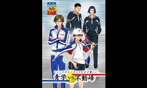 ミュージカル『テニスの王子様』2ndシーズン