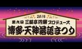 「博多・天神落語まつり」2015 総集編(1)