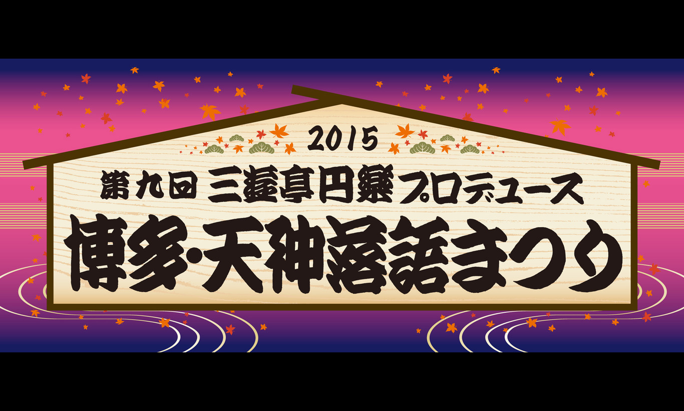 日本最大の落語フェス「博多・天神落語まつり」2015