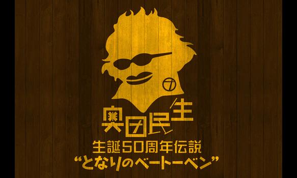 """奥田民生 生誕50周年伝説 """"となりのベートーベン"""""""
