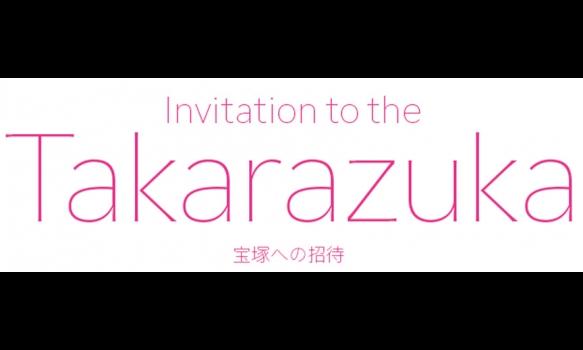 宝塚への招待