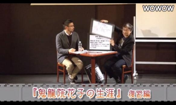 町山智浩の映画塾!#183  「鬼龍院花子の生涯」<復習編>