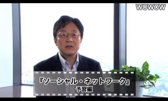 町山智浩の映画塾!#11  「ソーシャル・ネットワーク」<予習編>