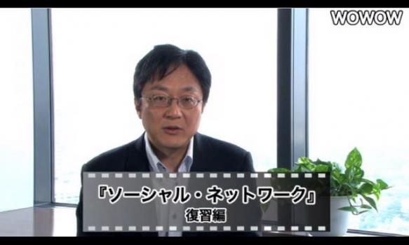 町山智浩の映画塾!#11  「ソーシャル・ネットワーク」<復習編>