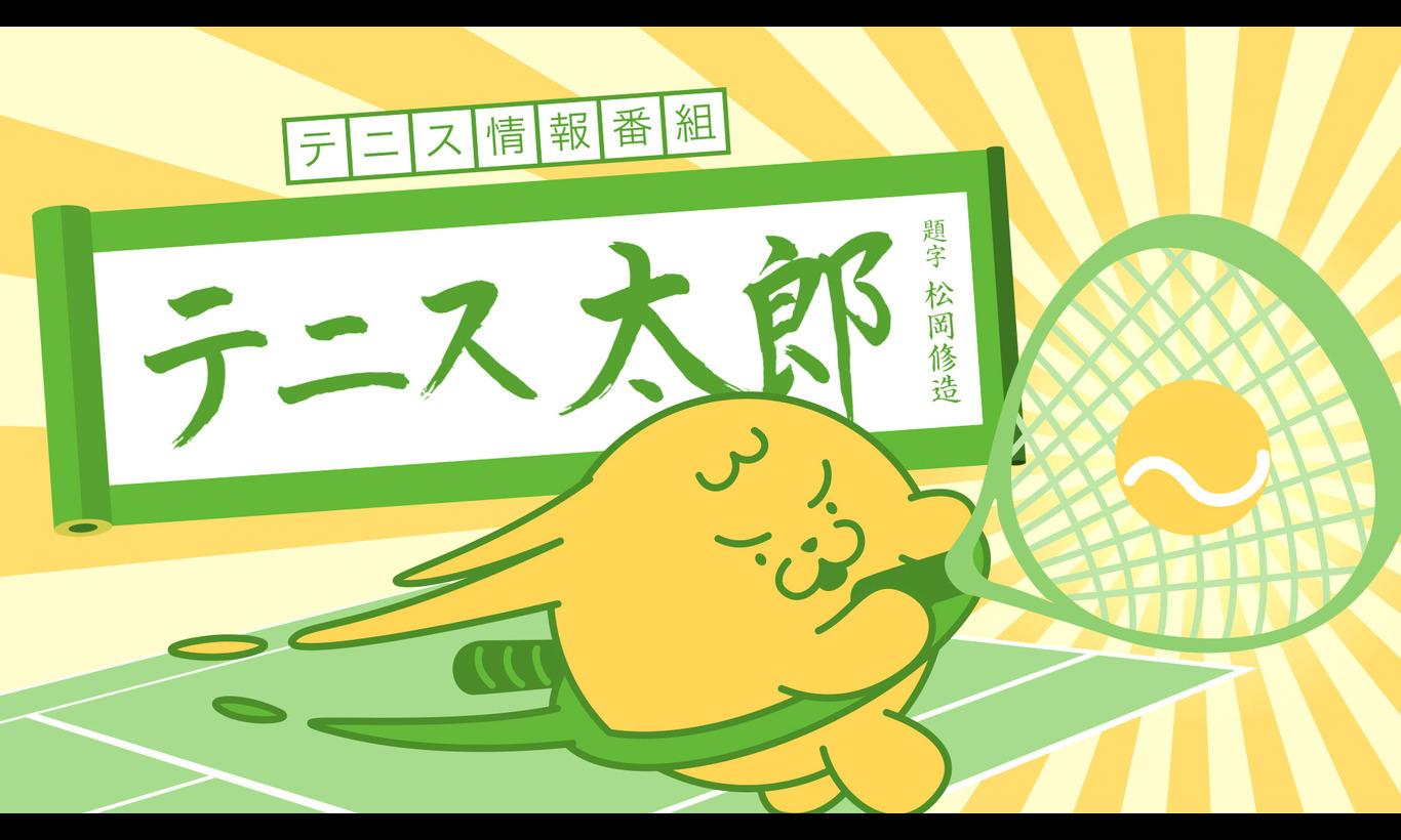 テニス情報番組 テニス太郎