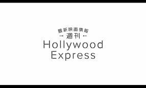 最新映画情報 週刊Hollywood Express #734