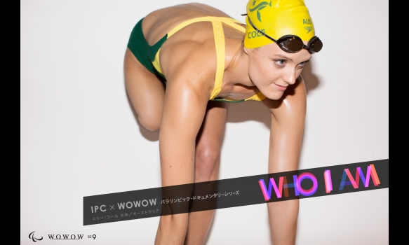 パラリンピック・ドキュメンタリーシリーズ WHO I AM エリー・コール(オーストラリア/水泳)