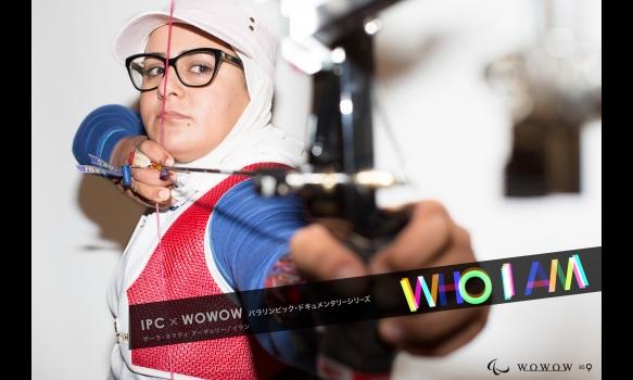 パラリンピック・ドキュメンタリーシリーズ WHO I AM ザーラ・ネマティ(イラン/アーチェリー)