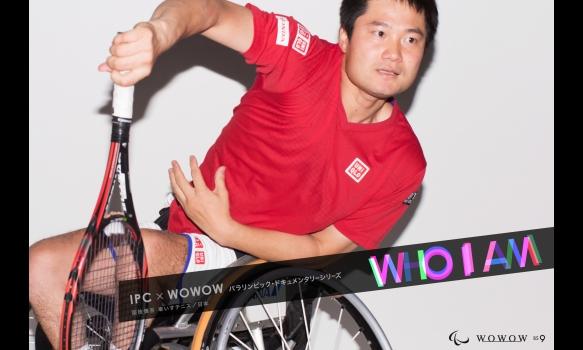 パラリンピック・ドキュメンタリーシリーズ WHO I AM 国枝慎吾(日本/車いすテニス)
