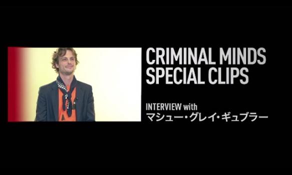 Special Clips/来日パート1 クリミナル・マインド11 FBI行動分析課