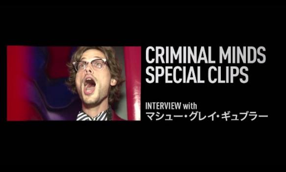 Special Clips/来日パート2 クリミナル・マインド11 FBI行動分析課