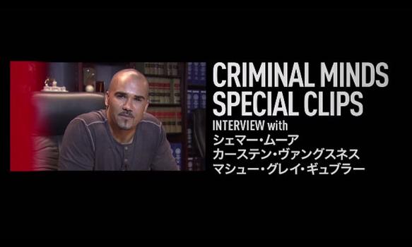 Special Clips/さよならモーガン編 クリミナル・マインド11 FBI行動分析課