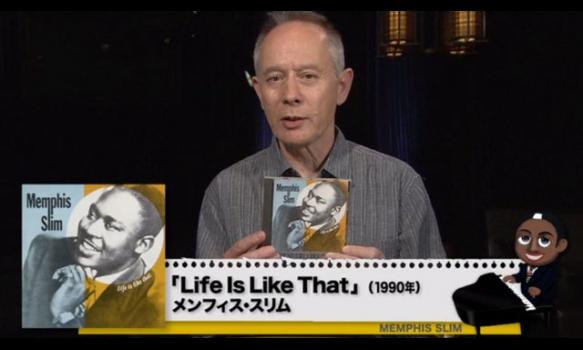 オフビート&JAZZ #59 スペシャル メンフィス・スリム 1973   アルバム紹介