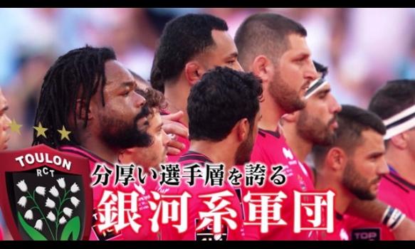 ラグビー フランスリーグ TOP14/RCトゥーロン チーム紹介
