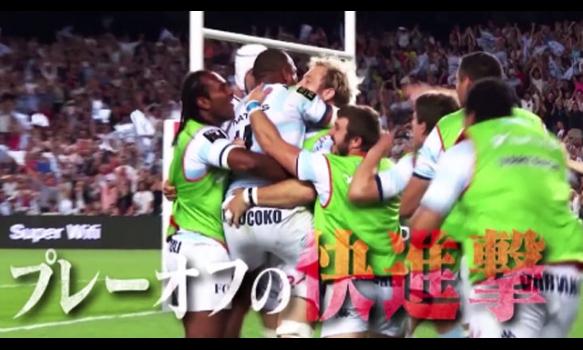 ラグビー フランスリーグ TOP14/ラシン92 チーム紹介