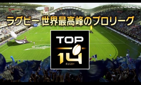 ラグビー フランスリーグ TOP14/TOP14とは?
