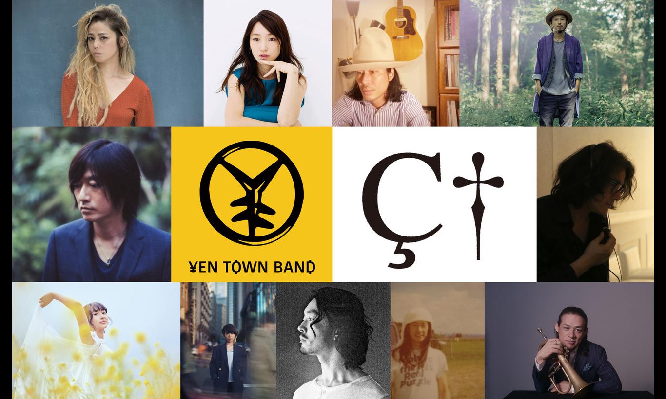 YEN TOWN BAND ・ Lily Chou-Chou Project 〜円都空間 in 犬島〜