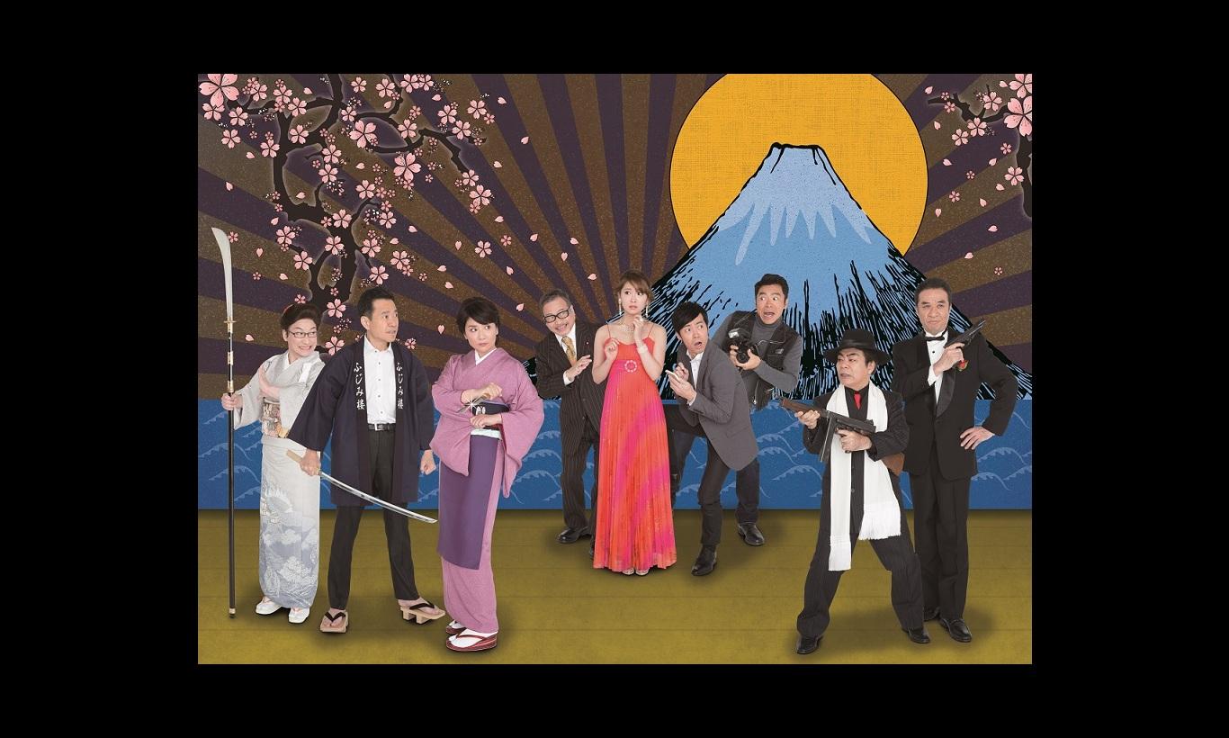 熱海五郎一座 ヒミツの仲居と曲者たち