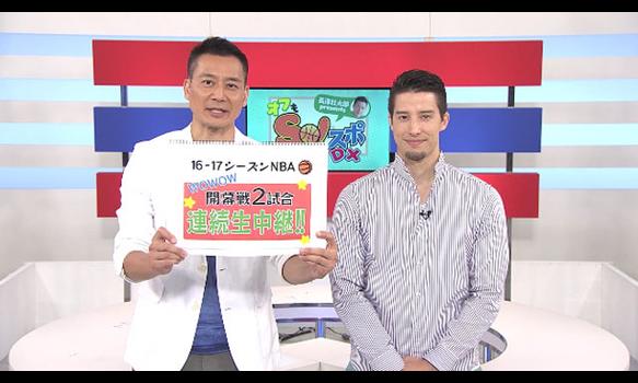 長澤壮太郎&佐々木クリスがNBA16-17シーズンのみどころを紹介!