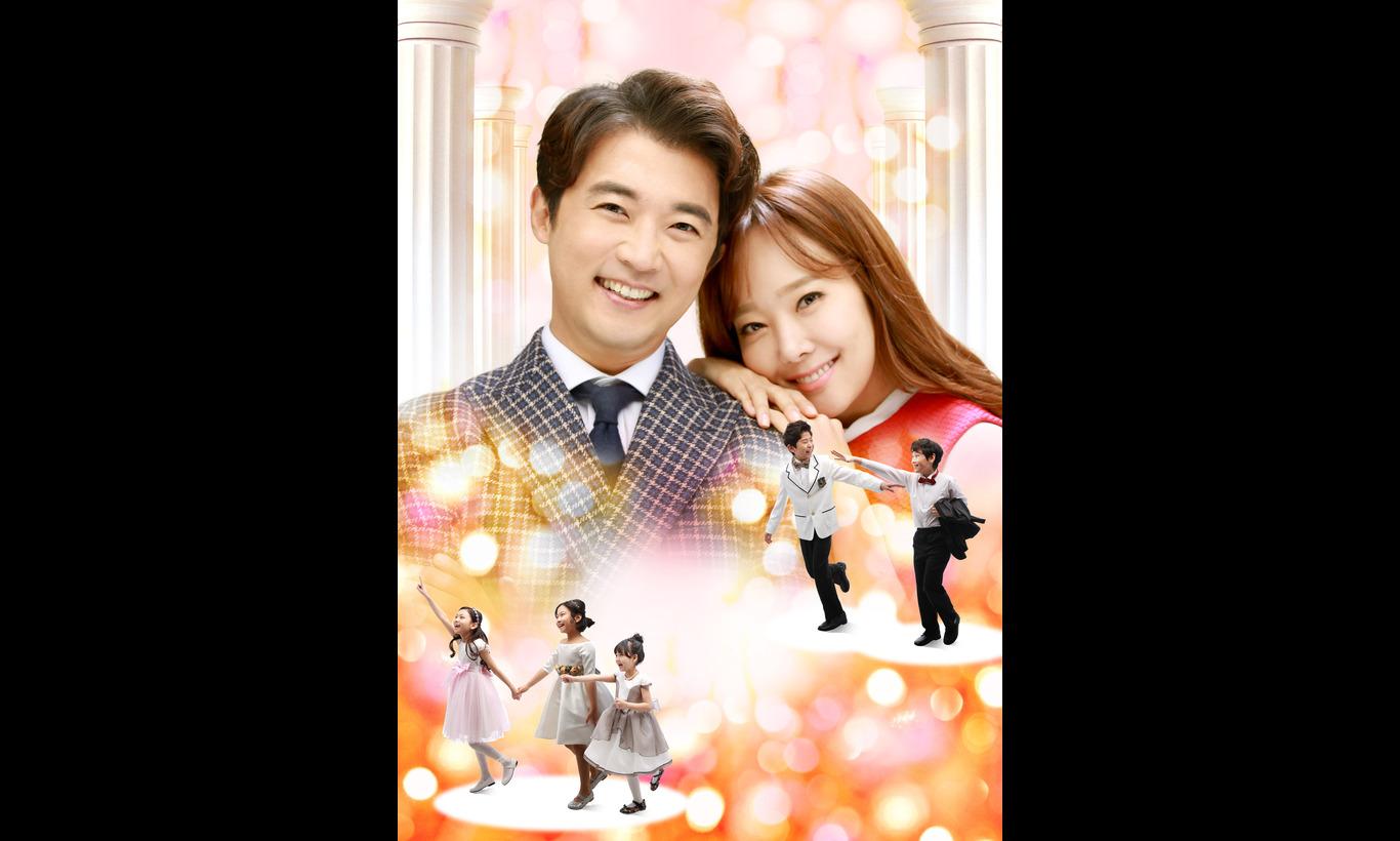 韓国ホームドラマ「ドキドキ再婚ロマンス~子どもが5人!?~」