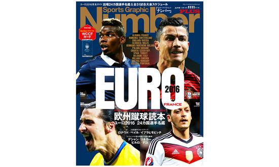 �y�T�b�J�[�z�uNumber PLUS UEFA EURO2016TM �I�薼�Ӂv�𒊑I��2�疼�l�Ƀv���[���g�I