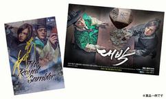 チャン・グンソク主演「テバク~運命の瞬間(とき)~」韓国版ポスター、出演者サイン入りプレスシートプレゼント!※11月号掲載:E