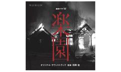 【日曜オリジナルドラマ 連続ドラマW 楽園】オリジナル・サウンドトラックプレゼント!