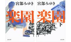 【日曜オリジナルドラマ 連続ドラマW 楽園】宮部みゆき「楽園」原作本 上下巻セットプレゼント!