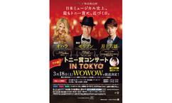 『トニー賞コンサート in TOKYO』公演に7組14名様をご招待!さらに出演者に会えるチャンスも!