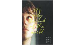 WOWOW FILMS 提供参加作品 『たかが世界の終わり』非売品プレスブックプレゼント!※2月号掲載:B