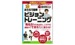 【エキサイトマッチ】飯田覚士直筆サイン入り著書を5名様にプレゼント!