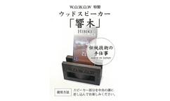 【WOWOWオリジナル】WOWOW特製iPhone・スマートフォン用ウッドスピーカー「響木(HIBIKI)」 を3名様にプレゼント!