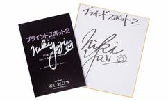 【祝ブラインドスポット2 タトゥーの女出演!】二木陽次直筆サイン入り台本、色紙プレゼント!