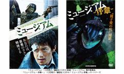 WOWOW FILMS「ミュージアム」&スピンオフ「ミュージアム -序章-」DVDプレゼント※4月号掲載:A