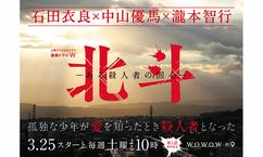 連続ドラマW 北斗 -ある殺人者の回心- プレゼントキャンペーン
