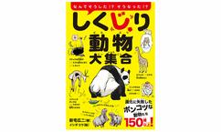 【ぷらすと】新宅広二 直筆サイン入り著書「しくじり動物大集合」プレゼント!